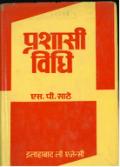 Prashasi Vidhi