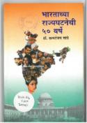 Bharathchya Rajyaghatanechi 50 Varshe