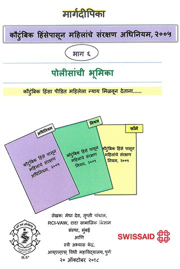 Kautumbik Hinsepasun Mahilanche Sanrakshan Adhiniyam