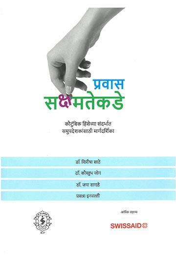 Prawas Sakshamtekade : Kautumbik Hinsechya Sandharbhat Samupadeshakansathi Margadarshika
